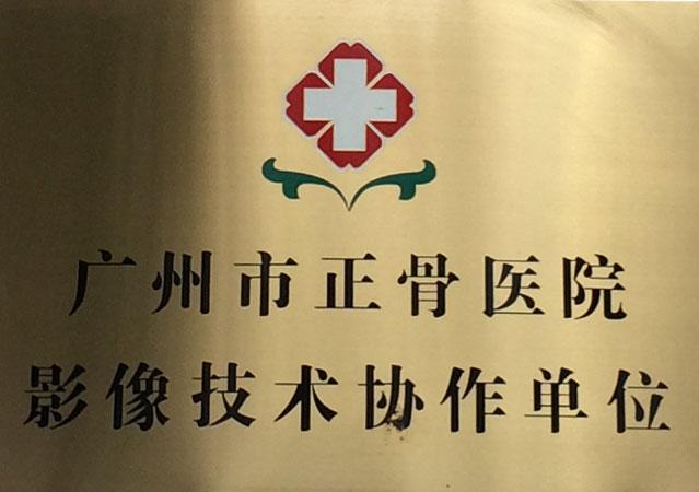 襄阳男科医院影像协作单位